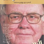 Warren Buffett: Panak Kadavul front Page
