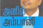 Anil Ambani – A Book Review