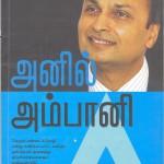 Anil Ambani Front page