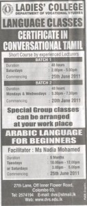 Certificate in Conversational Tamil