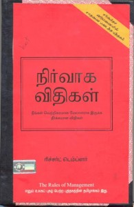 the Rule of Management Tamil version front page