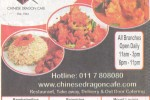 Chinese Dragon Café Home Delivery in Srilanka
