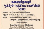 Hindu Maha Saba, Srilanka Law College Annual Event of 2011 and Nakkeram Magazine Lunch