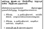 University of Jaffna Invites Applications for Prof.A. Thurairajah Gold Medal