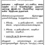 University of Jaffna Invites Applications for Prof.A. Thurairajah Gold Medal - Tamil