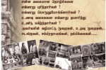 """Life Style of Jaffna"" – An exhibition in Jaffna by History Division of University of Jaffna"