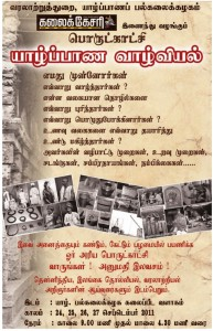 """Life Style of Jaffna"" - An exhibition in Jaffna by History Division of University of Jaffna"