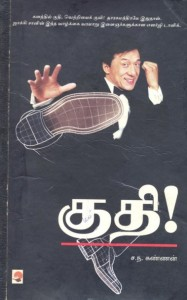 Gudhi (குதி) -A Biographical Sketch of Jackie Chan - front Page