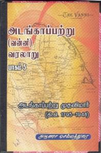 History of Adankappattu (Vanni) Book Frint Page