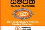 Free 2011 Sinhala Panchanga Litha by 1st January 2012 Sunday Observer Sponsored by Sampath Bank