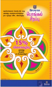 Enjoy 15% Special Thai Pongal Discount from Browns till 31st January 2012
