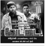 Vettai Screening in Eros in Srilanka from 13th January 2012