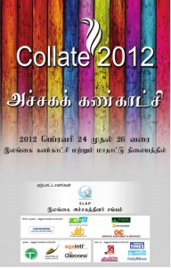 Collate 2012 – Printing Exhibitions in Srilanka by Srilanka Association of Printers