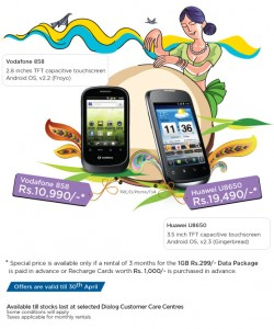 Vodafone &huawei Mobile Offer - New Year 2012 offer (Avurudu Offers)