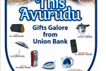 Union Bank Sinhala Tamil New Year (Avurudu) 2012 Gifts