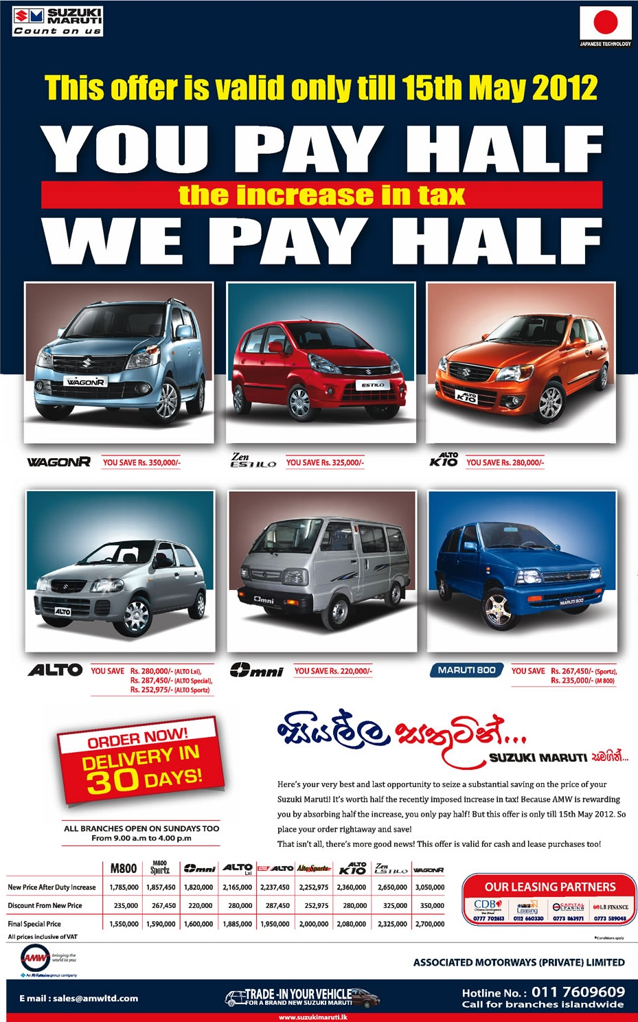 Maruti Suzuki You Pay Half We Pay Half Discount Promotion Valid