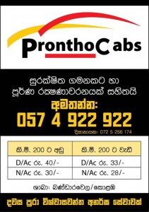 Prontho Cabs (Budget Taxi) in Bandarawela  Colombo