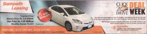 Toyota Prius Rs. 4.35 Million with Sampath Leasing in Srilanka