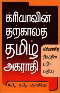 Creyain Thakala Tamil Agarathi (க்ரியாவின் தற்காலத் தமிழ் அகராதி)