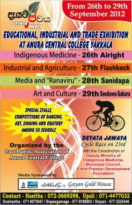 Educational, Industrial and Trade exhibition at Anura Central College, Yakkala