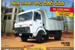 Tata Tipper 4X2 LPK 1615 in Srilanka for Rs. 3,225,000.00