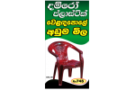 Damro Plastic Chair for Rs. 745.00 in Srilanka