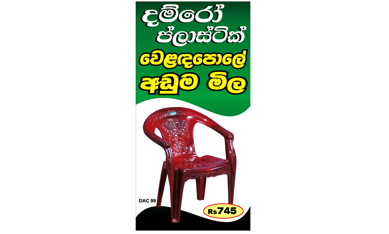 Damro Prices and Promotions in Sri Lanka – SynergyY