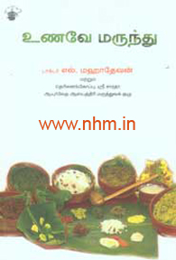 Unave Marunthu (உணவே மருந்து) Book Launched