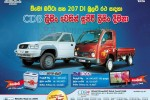 DIMO Batta and TATA 207 DI – CDB Leasing promotions