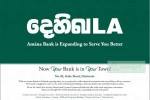 Amana Bank Opens its New Brach in Dehiwala