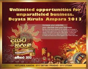 Deyata Kirula Ampara 2013 - Opportunity to Participate