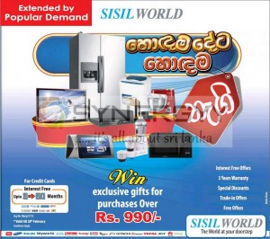 Sisil World Exclusive Offers and Gifts