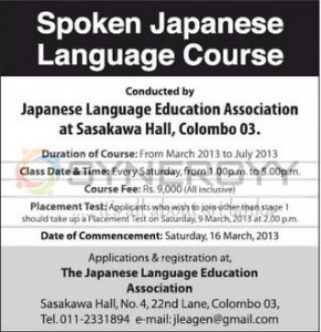 Spoken Japanese Language Course in Colombo