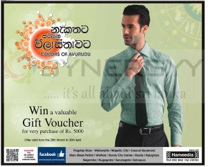 Hameedia New Year Offer – Get Free Vouchers still 30th April 2013
