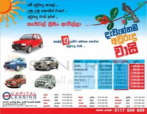 Maruti Suzuki Leasing and Special Discount from Capital Leasing