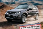 Suzuki Grand Vitara for Rs. 4,550,000 in Sri Lanka