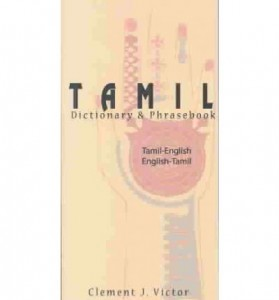 Tamil – English  English – Tamil Dictionary for USD 14.20 (Free Shipping to Worldwide)