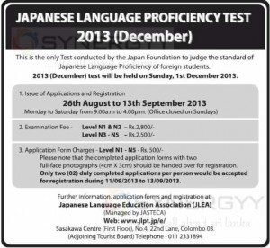 Japanese Language Proficiency Test 2013 (December)