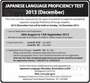 Japanese Language Proficiency Test 2013 (December)