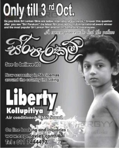 Siri Parakum Screen only till 3rd October 2013 at Liberty Cinema