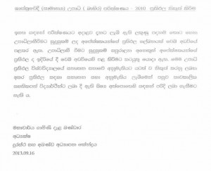 University of Kelaniya Bachelor of Arts (General) Externation Degree Examination 2010 Special Announcement
