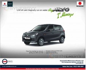 Suzuki Alto Price in Sri Lanka – 1,979,999.85 (With VAT) Nov Dec 2013