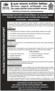 Programme For Supply Development of Foliage under Protected Agriculture Systems (Net Houses) For Export – Hambantota by Sri Lanka Export Development Board