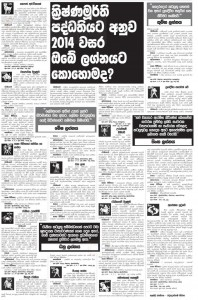 Sinhala Panchanga Litha for New Year 2014 from Ravaya News Paper