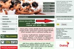 How to Check G.C.E (O/L) 2013 Result at www.doenets.lk – gce o/l result released today