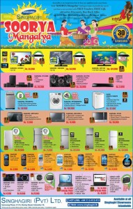 Samsung Refrigerator, microwaves, Washing Machine, Mobile, Camera and Laptop Prices – April 2014