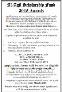 Al- Agil Scholarship Fund 2015 – Scholarship for Islamic Students