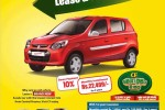 Maruti Suzuki Alto Leasing option Central Finance Company