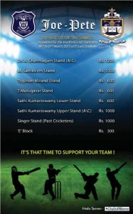 St.Joseph's College Vs St.Peter's College Big match on 6th and 7th March 2015