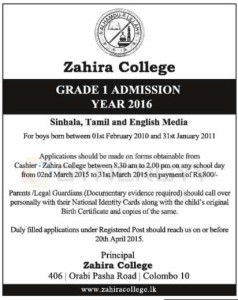Zahira College grade 1 admission for 2016 - Sinhala, Tamil and English Medium